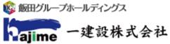 飯田グループホールディングス一建設株式会社