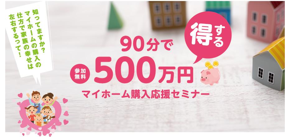 90分で500万円得する。マイホーム購入応援セミナー。参加無料